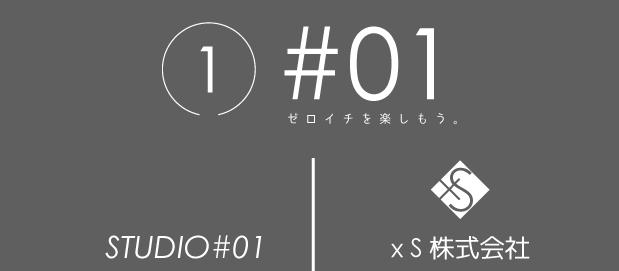 STUDIO#01 ゼロイチを楽しもう。